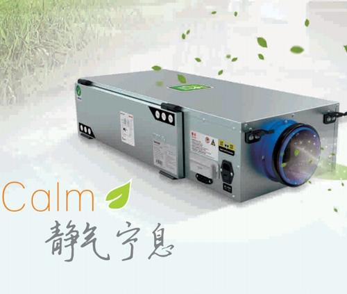 RSM.V300R/RSM.V300L恒氧除霾机