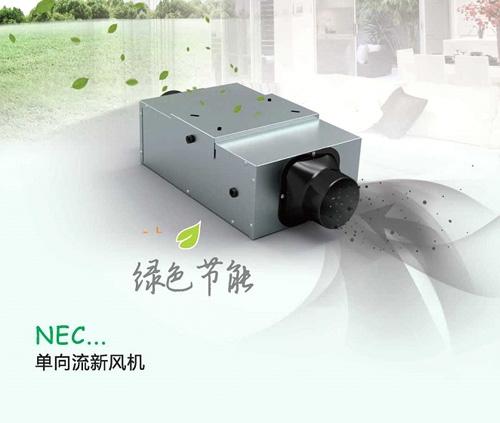 NEC单向流新风机